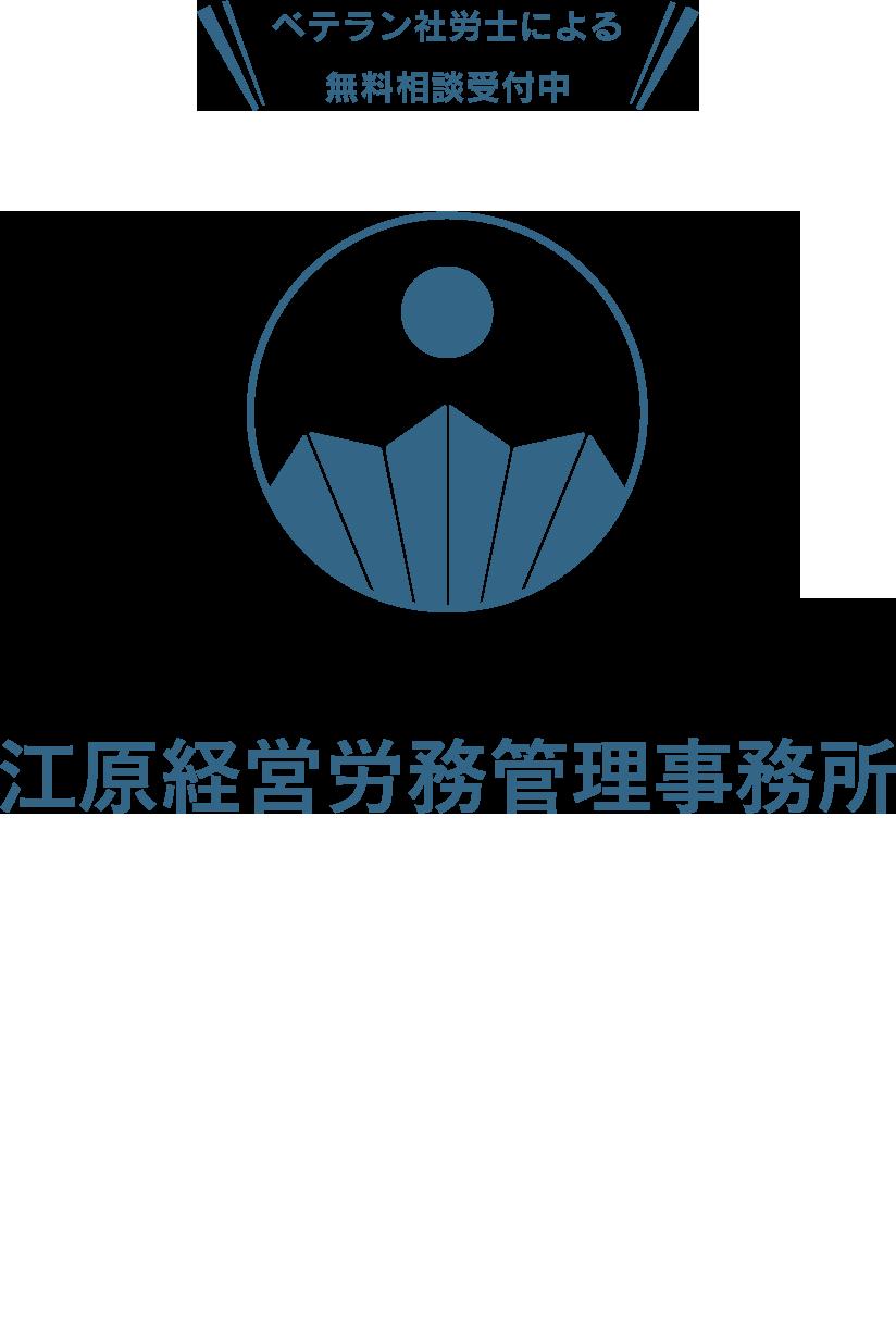 江原経営労務管理事務所